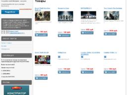 GameBY - Сайт бесплатных игр